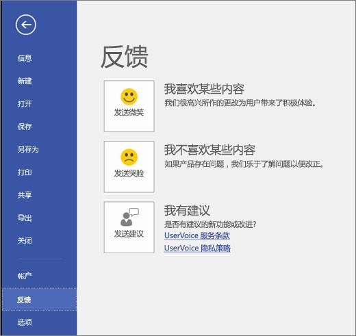 """单击""""文件"""">""""反馈"""",针对 Microsoft Visio 提供评论或建议"""