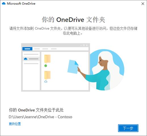 """""""欢迎使用 OneDrive""""向导中""""这是你的 OneDrive 文件夹""""屏幕"""