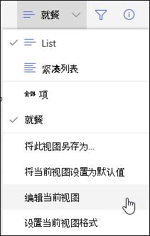 "SharePoint Online""编辑当前视图""菜单选项"