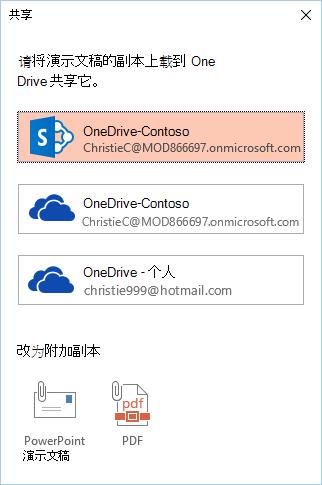 如果没有保存到 OneDrive 或 SharePoint 演示文稿,将提示您执行此操作。