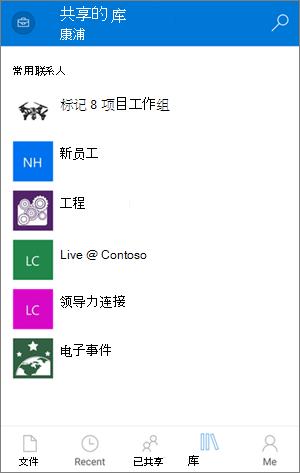 通过 OneDrive for Business 移动应用访问库