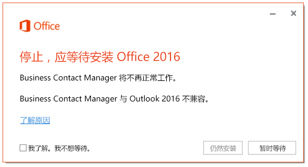 停止,应等待安装 Office 2016,因为 Business Contact Manager 将不再正常工作。