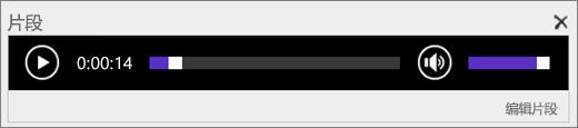SharePoint Online 的屏幕截图,其中代码段音频控件栏显示音频文件的时间总长度,并提供开始和停止播放该文件的控件。