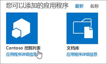 """突出显示应用的""""可添加的应用""""对话框"""