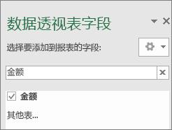 """显示搜索结果的""""数据透视表字段""""窗格"""