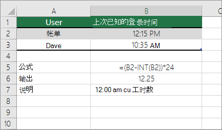 示例: 将转换为十进制数从标准时间格式的时间