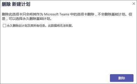 """Teams 中的""""删除""""选项卡对话框的屏幕截图"""
