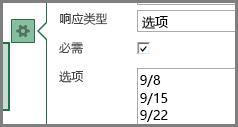 """""""选项""""字段"""