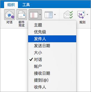 选择从选项排列方式菜单上的显示