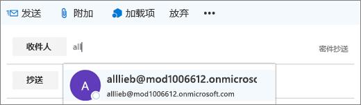 """屏幕截图显示电子邮件的""""收件人""""行,其中有删除收件人电子邮件地址的选项。在""""收件人""""字段中,""""自动完成""""功能会根据键入的收件人姓名的前几个字母提供收件人的电子邮件地址。"""