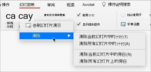 """清除""""录制幻灯片放映""""选项"""