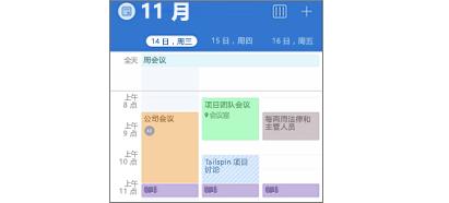 包含颜色编码事件的 Outlook 日历