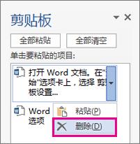 删除 Word 2013 剪贴板中的项目