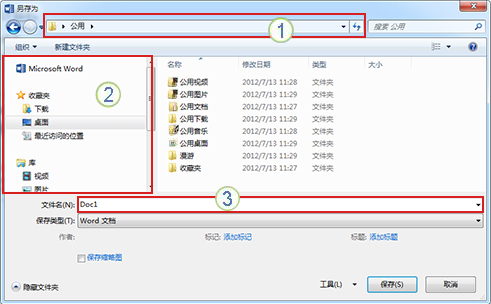 "Windows Vista 和 Windows 7 中的""另存为""对话框"