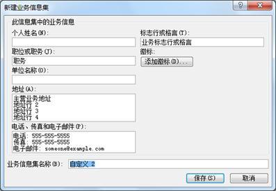 在 Publisher 2010 中新建业务信息集