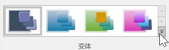 """""""设计"""">""""主题"""">""""变体""""工具栏显示的屏幕截图"""