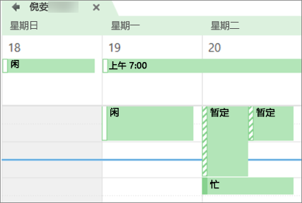 您的日历看起来像您与之共享的人。