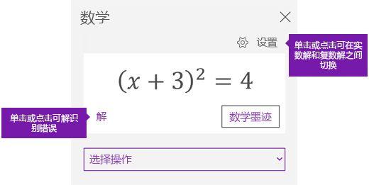 在数学任务窗格中的公式