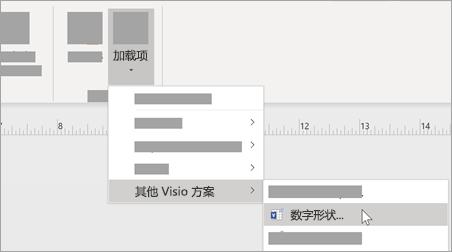 """在 """"视图"""" 选项卡下, 选择 """"加载项 > Visio 额外内容"""" > """"数字形状"""" 以添加数字格式。"""