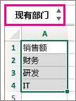 显示命名区域的名称框
