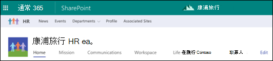 SharePoint 网站共享导航中心