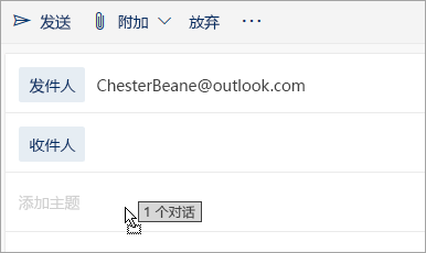 """一个屏幕截图,显示邮件被拖动到""""撰写""""窗格"""