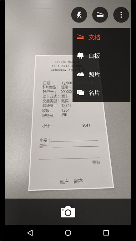 有关如何捕获 Android 版 Office Lens 中的图像的屏幕截图。