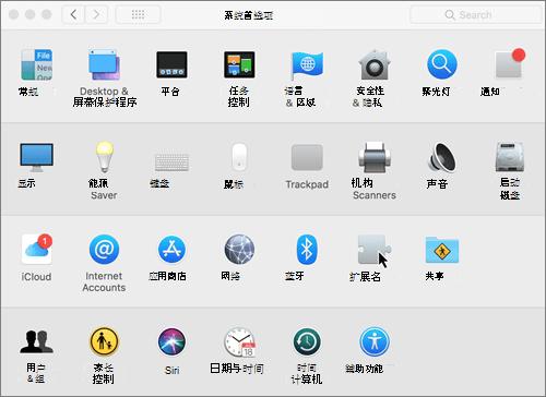 Mac 中系统首选项的屏幕截图