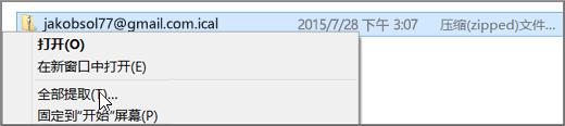 """右键单击文件,然后选择""""提取""""。"""