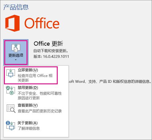 在 Word 2016 中手动检查 Office 更新