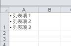 单元格中的项目符号列表