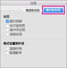 """""""段落""""对话框,其中已突出显示了""""行""""和""""分页符"""""""