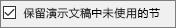 """显示已选中的""""保留未使用节""""旁边的框。"""