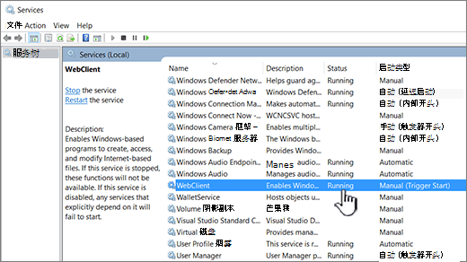 突出显示了 WebClient 的 Windows Services 对话框