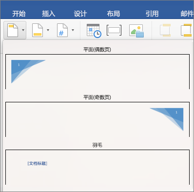 """在""""页眉和页脚""""选项卡上,已推荐了页眉样式库"""