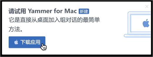 产品 for Mac 消息
