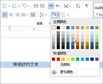 对文本应用底纹颜色