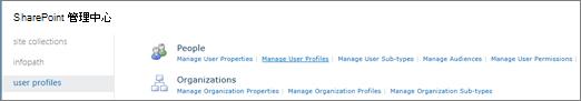 在用户配置文件页面上的管理用户配置文件链接