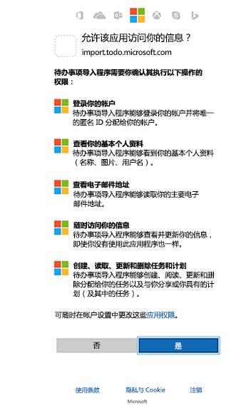 屏幕截图显示导入程序权限