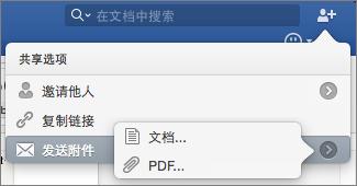 选择将发送的文档的格式是 Word 文档还是 PDF。