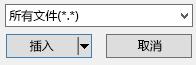 """""""插入视频"""" 对话框中的 """"文件类型"""" 筛选器具有 """"所有文件"""" 选项。"""