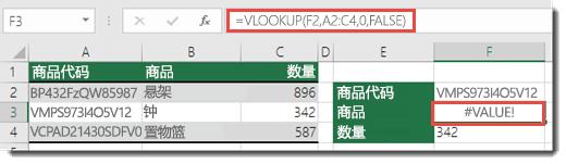 col_index_argument 小于 1 时会出现 #VALUE! 错误