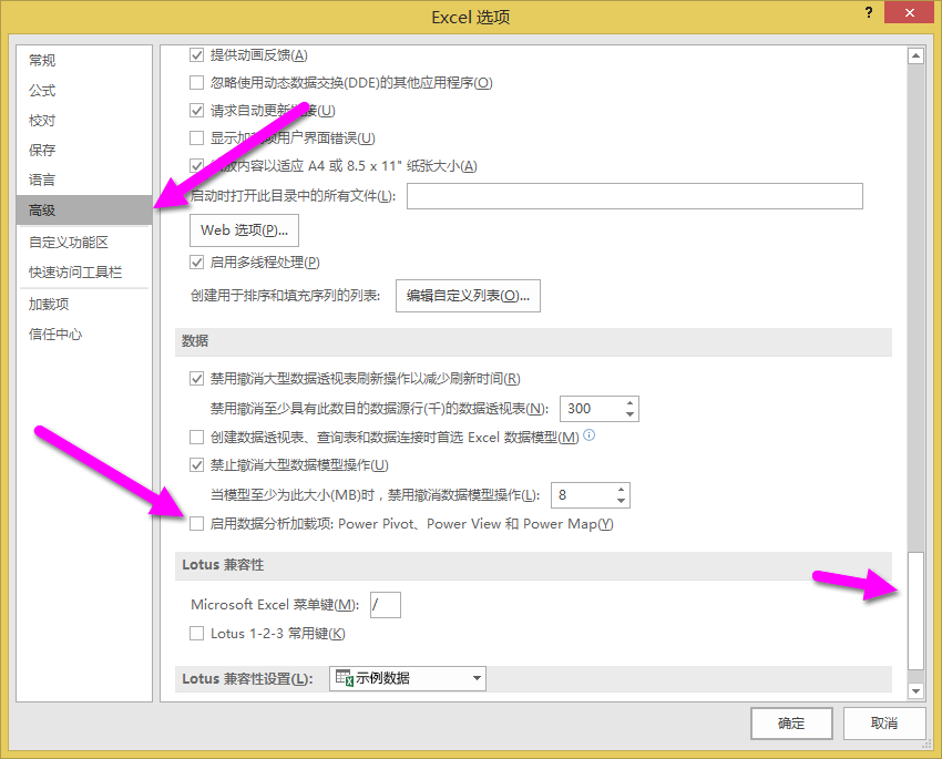 Excel 选项窗口