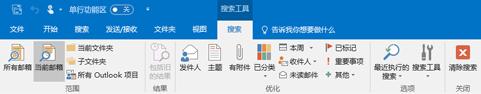 选择搜索框后,功能区会发生变化。