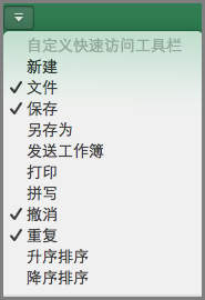 Office2016 for Mac 自定义快速访问工具栏菜单