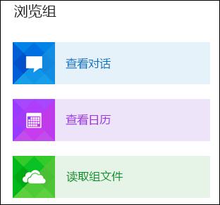 浏览 Outlook 中的一个组