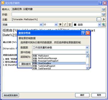 """可以使用""""查找字符串""""对话框中的选项为任务通知提供动态内容"""