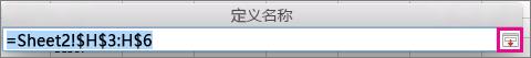 """""""名称""""框中的""""展开对话框""""按钮"""