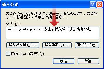 双击以插入将作为表单名称的一部分的短划线字符