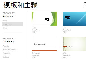 PowerPoint Online 中的模板和主题